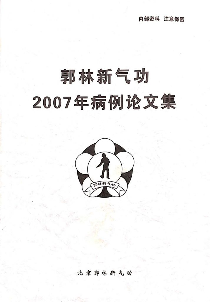 郭林新气功研究会之成立发展与传承未来