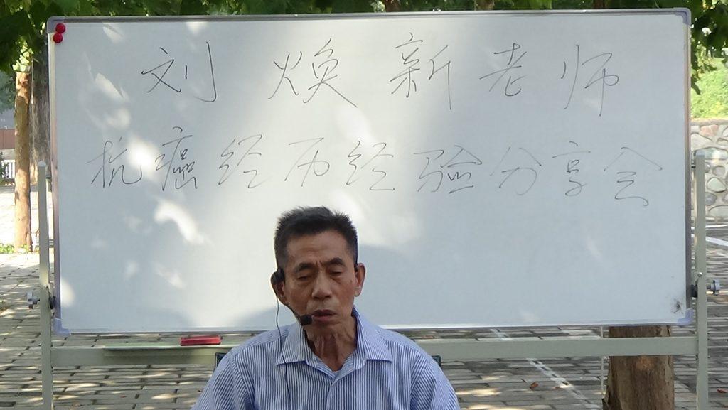 我是怎样练习郭林新气功治愈肝癌的
