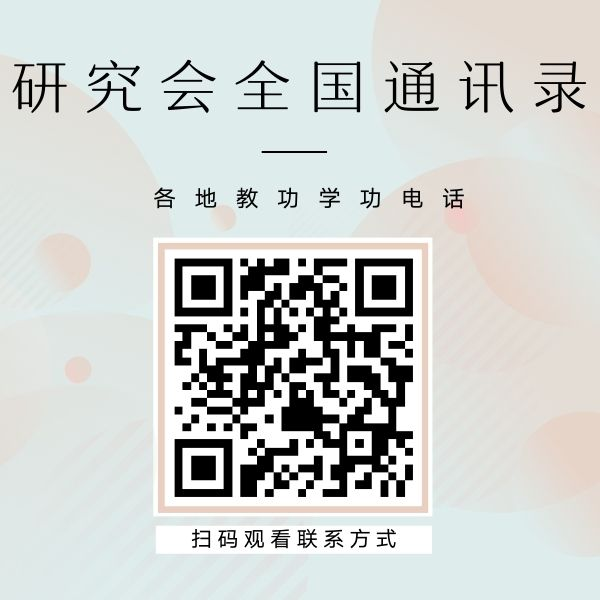 郭林新气功王健团队初级功演示