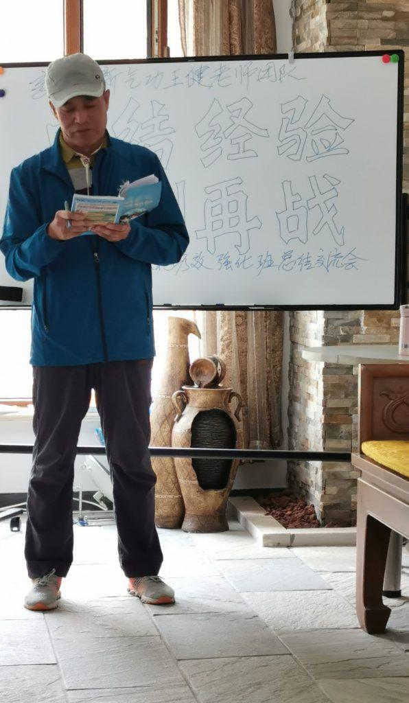 学员霍志江的总结