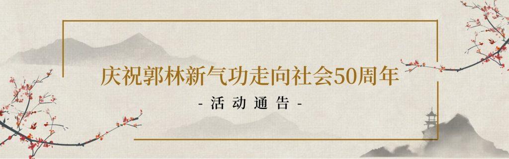 庆祝郭林新气功走向社会50周年活动