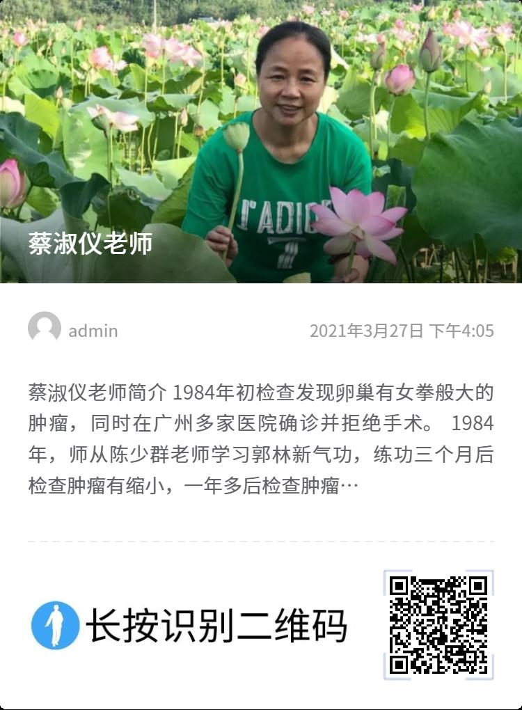 """021年5月-呼和浩特郭林新气功培训班招生简章"""""""