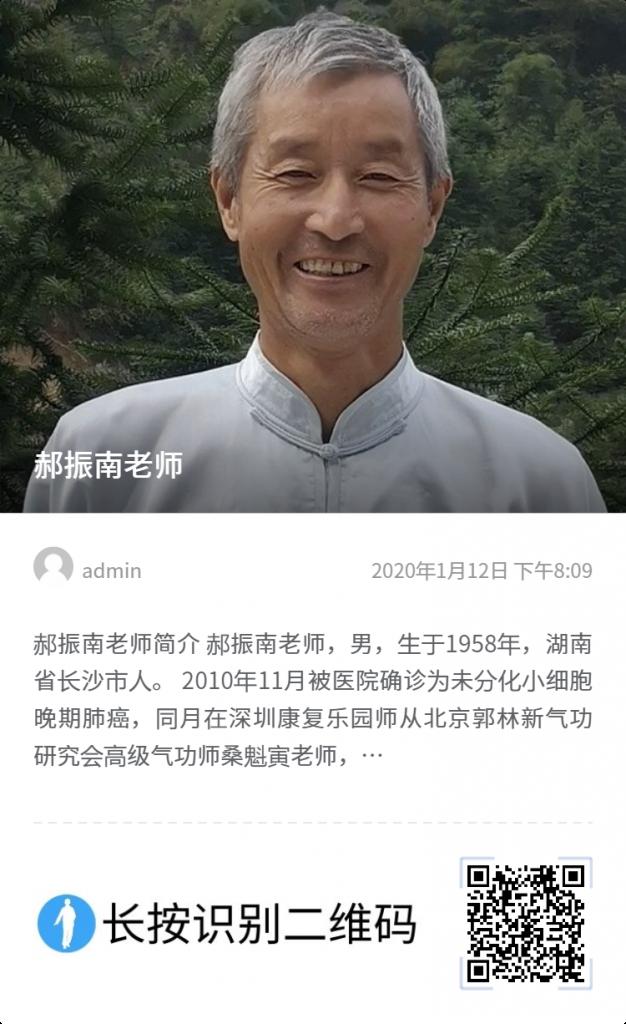 """021年5月-湖南郭林新气功培训班招生简章"""""""