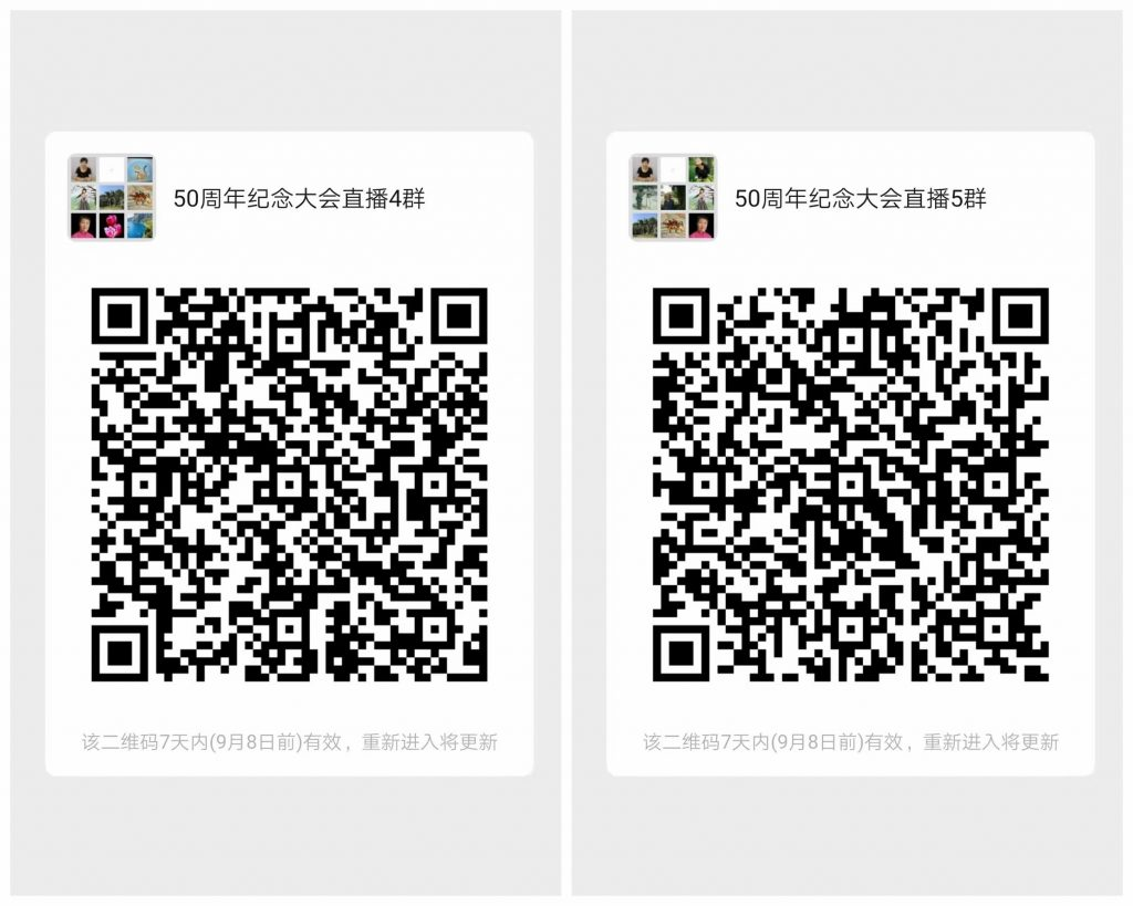 庆祝郭林新气功走向社会50周年大会邀请函